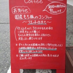 CARRERA coffee お知らせ