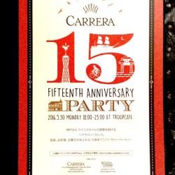 CARRERA15周年パーティー